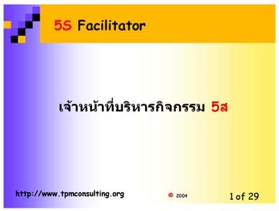 5S Facilitator - PPT