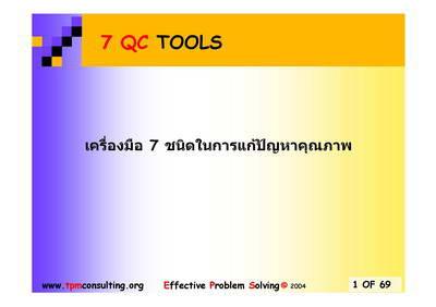 7qc tools |authorstream.